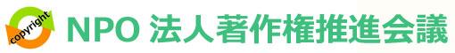 NPO法人著作権推進会議